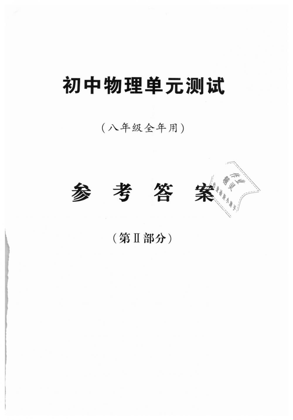2018年初中物理双基过关堂堂练八年级全一册沪教版第44页