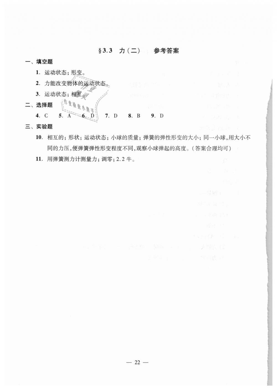 2018年初中物理双基过关堂堂练八年级全一册沪教版第22页