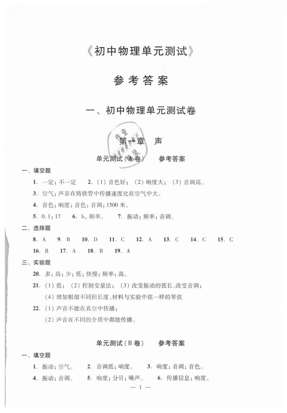 2018年初中物理双基过关堂堂练八年级全一册沪教版第45页