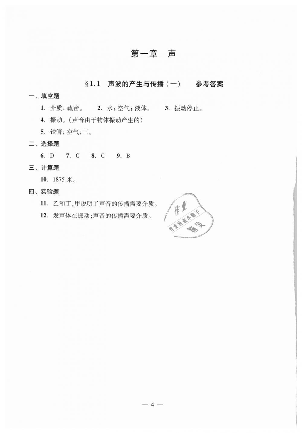 2018年初中物理双基过关堂堂练八年级全一册沪教版第4页