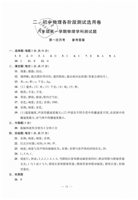 2018年初中物理双基过关堂堂练八年级全一册沪教版第55页