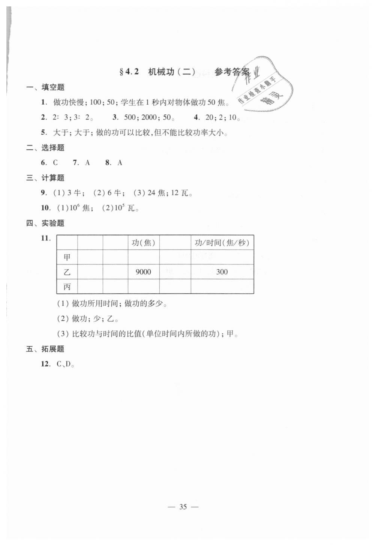2018年初中物理双基过关堂堂练八年级全一册沪教版第35页