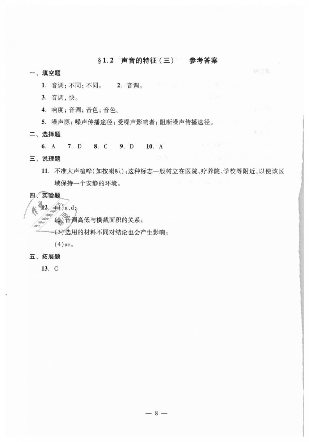 2018年初中物理双基过关堂堂练八年级全一册沪教版第8页