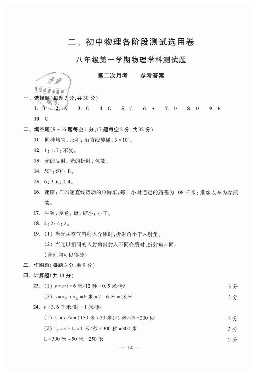 2018年初中物理双基过关堂堂练八年级全一册沪教版第58页