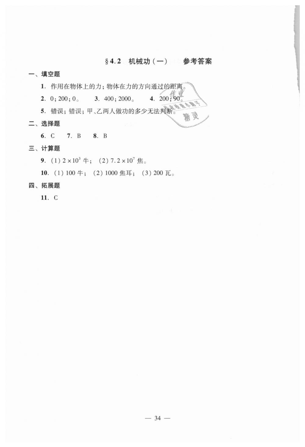 2018年初中物理双基过关堂堂练八年级全一册沪教版第34页