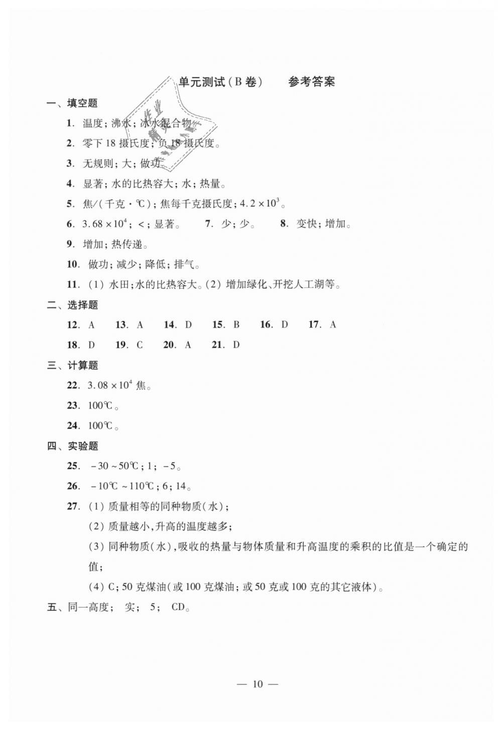 2018年初中物理双基过关堂堂练八年级全一册沪教版第54页