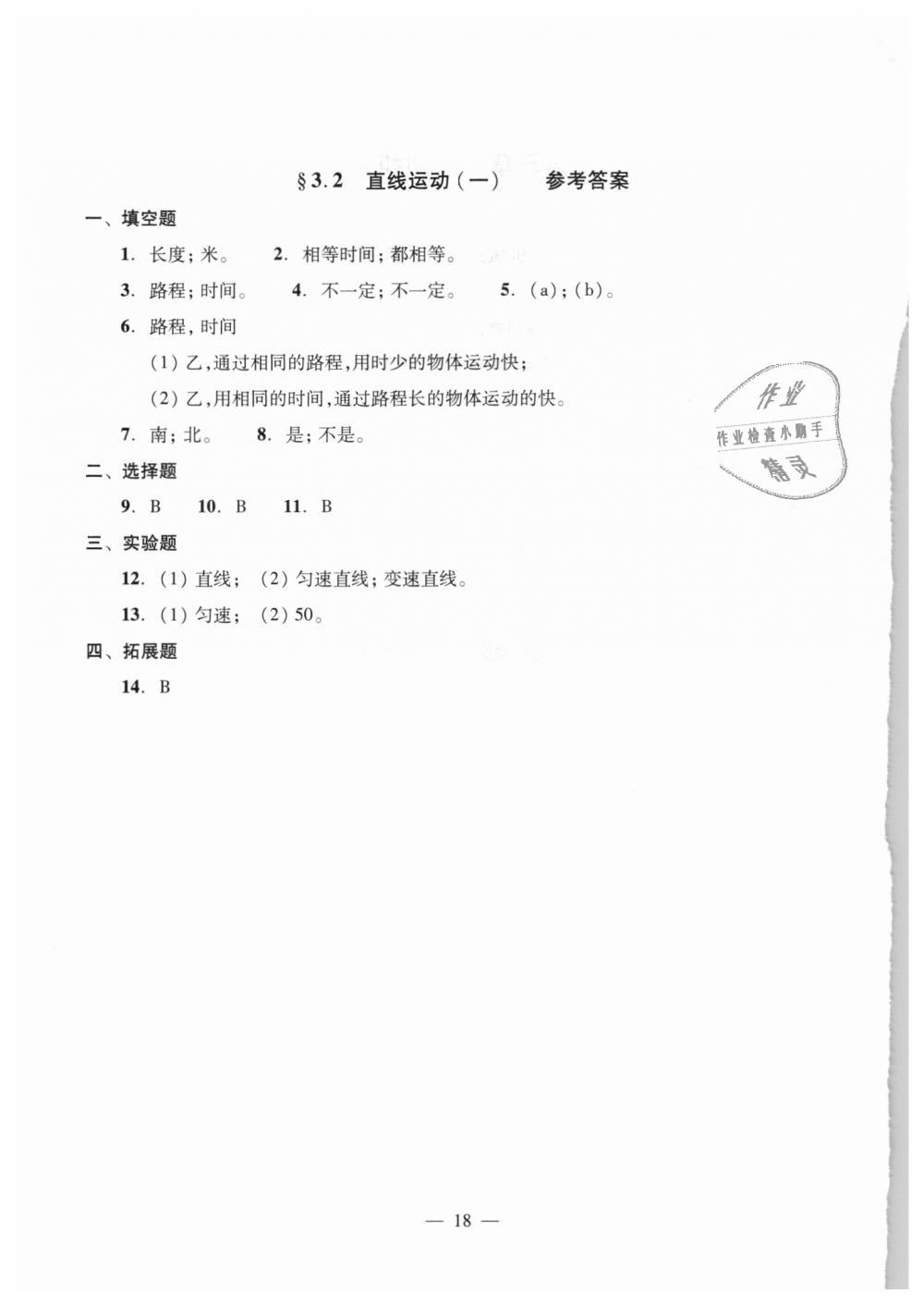 2018年初中物理双基过关堂堂练八年级全一册沪教版第18页