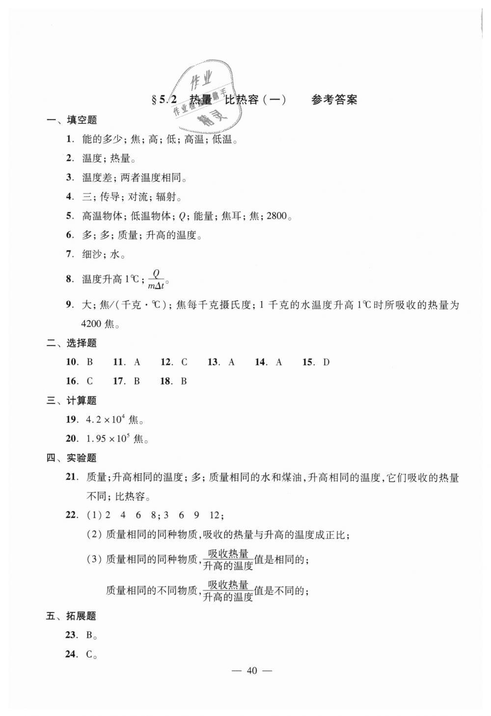 2018年初中物理双基过关堂堂练八年级全一册沪教版第40页