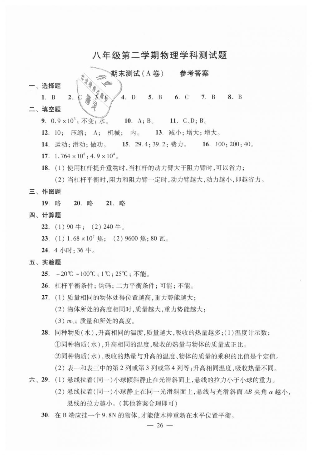 2018年初中物理双基过关堂堂练八年级全一册沪教版第70页