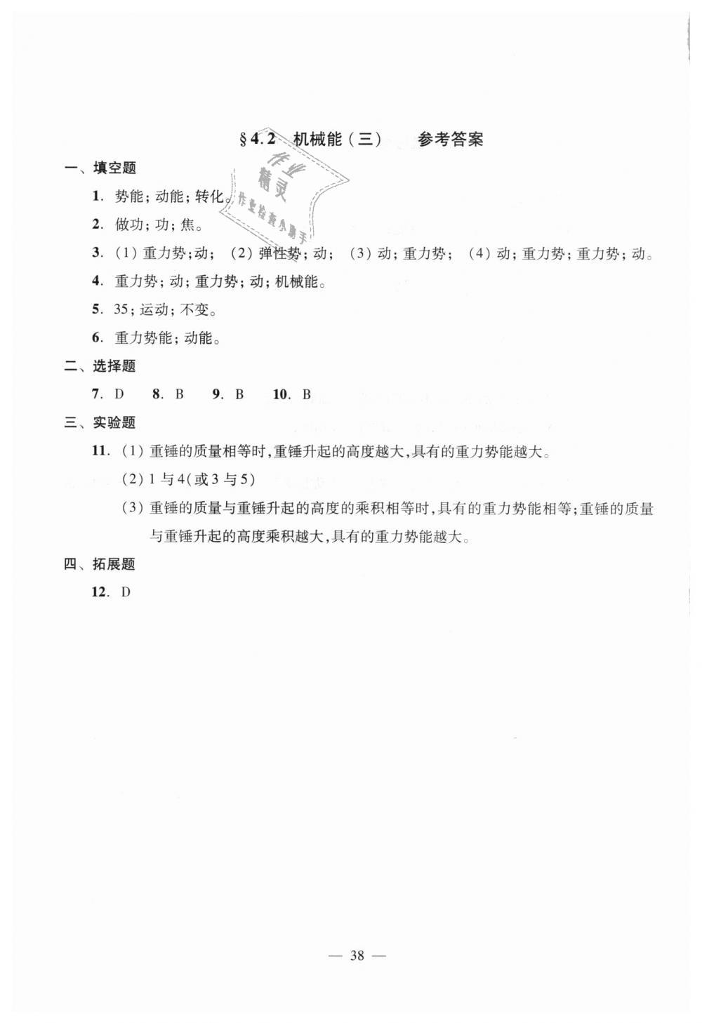 2018年初中物理双基过关堂堂练八年级全一册沪教版第38页