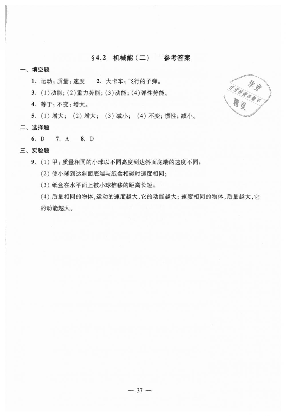 2018年初中物理双基过关堂堂练八年级全一册沪教版第37页