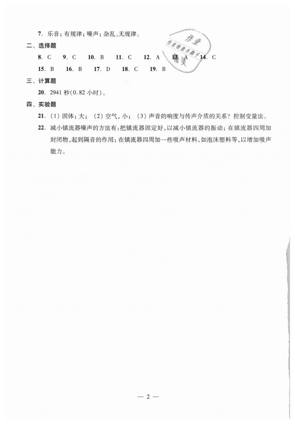 2018年初中物理双基过关堂堂练八年级全一册沪教版第46页