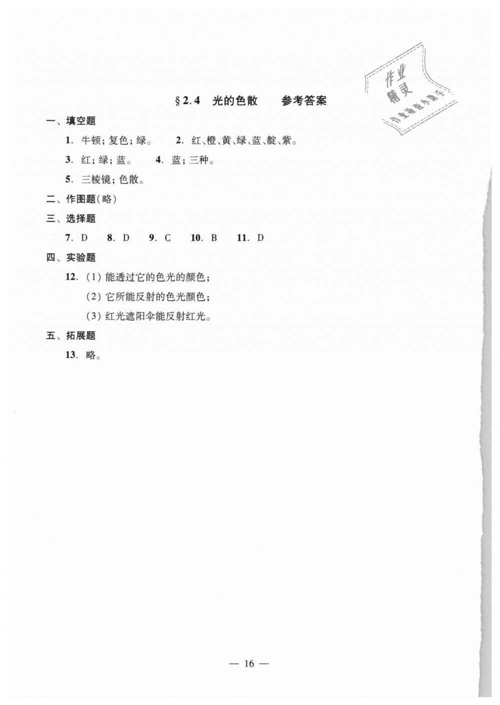 2018年初中物理双基过关堂堂练八年级全一册沪教版第16页