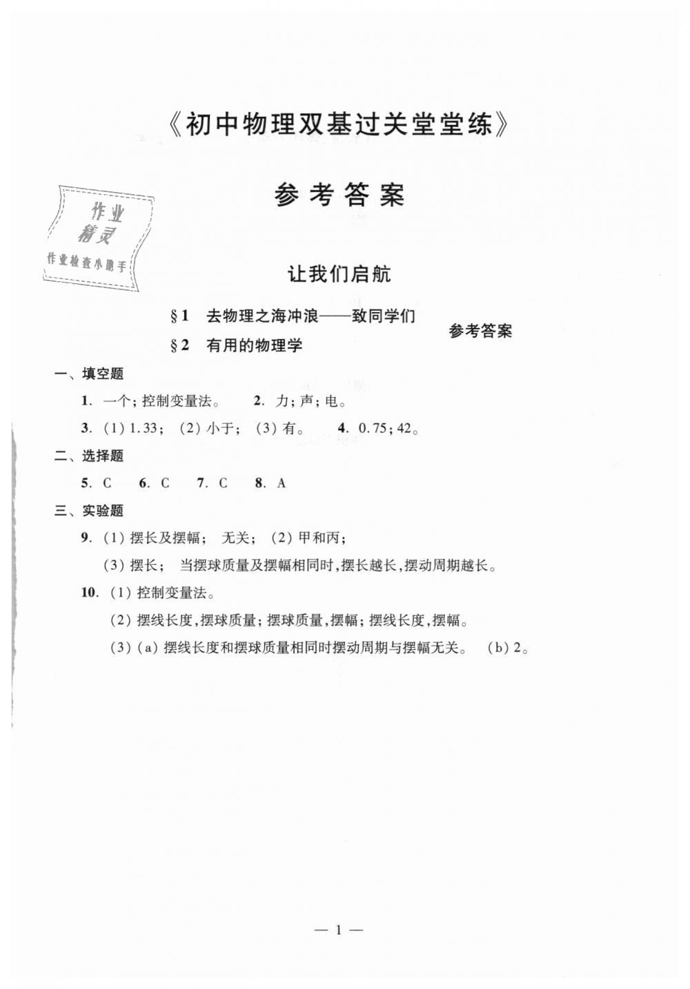 2018年初中物理双基过关堂堂练八年级全一册沪教版第1页