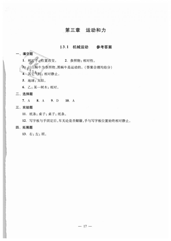 2018年初中物理双基过关堂堂练八年级全一册沪教版第17页