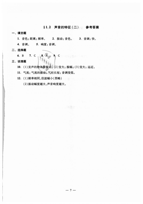 2018年初中物理双基过关堂堂练八年级全一册沪教版第7页