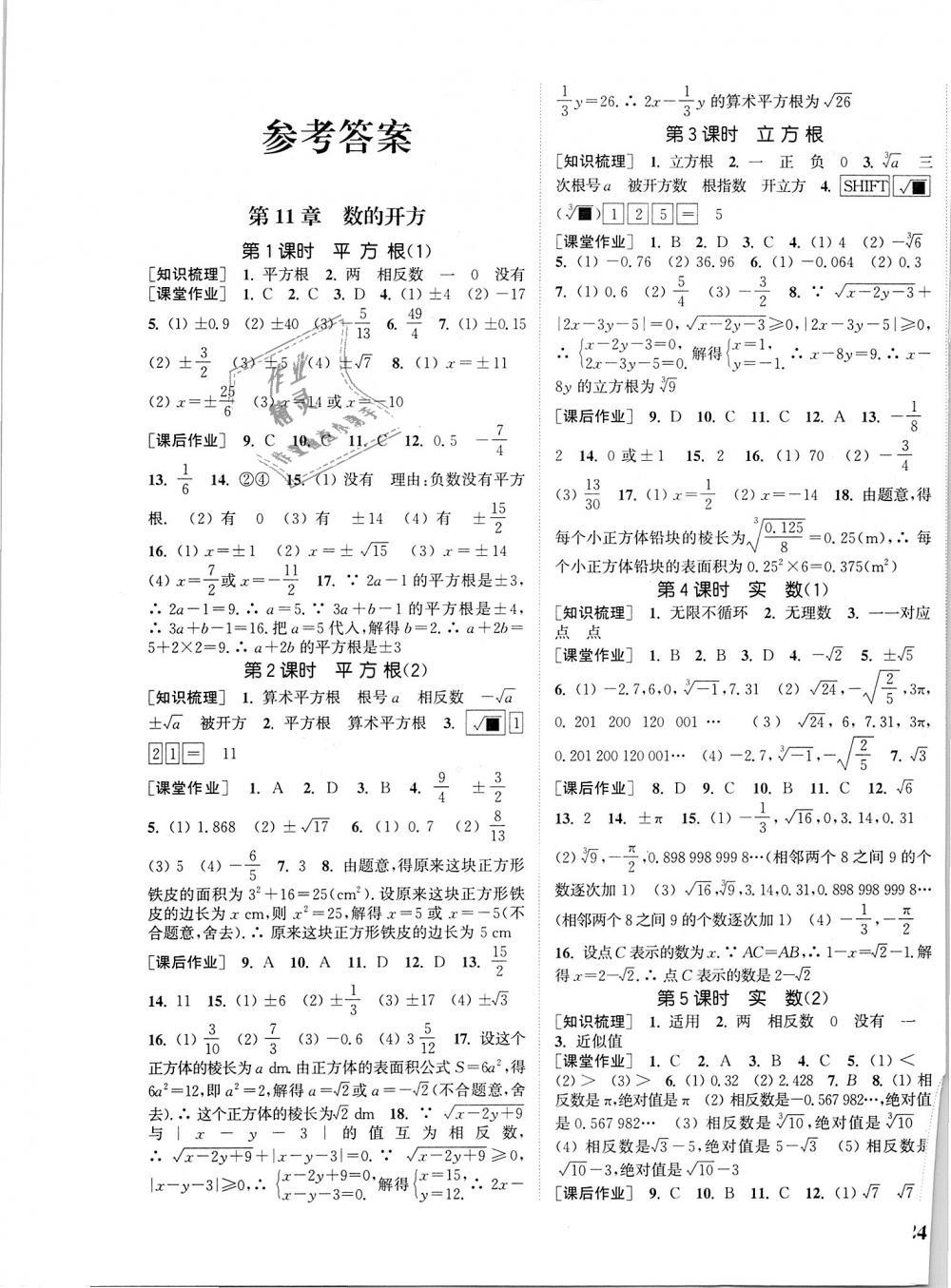 2018年通城学典课时作业本八年级数学上册华师版第1页