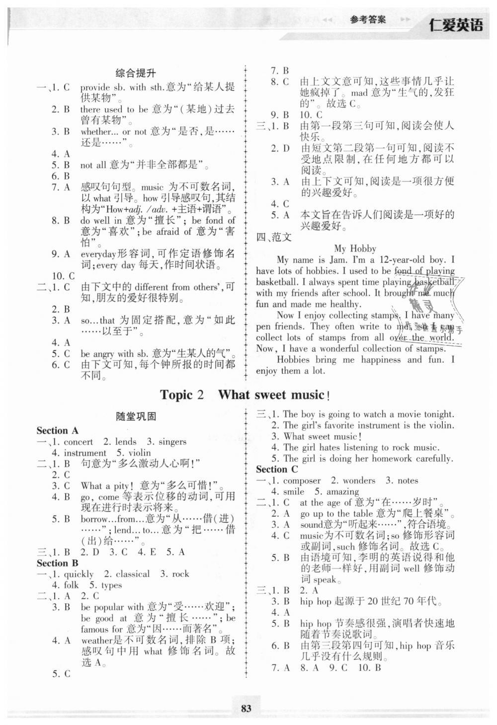 2018年仁爱英语同步练习册八年级上册仁爱版第10页