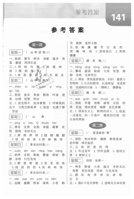 2018年经纶学典默写达人六年级语文上册人教版第1页