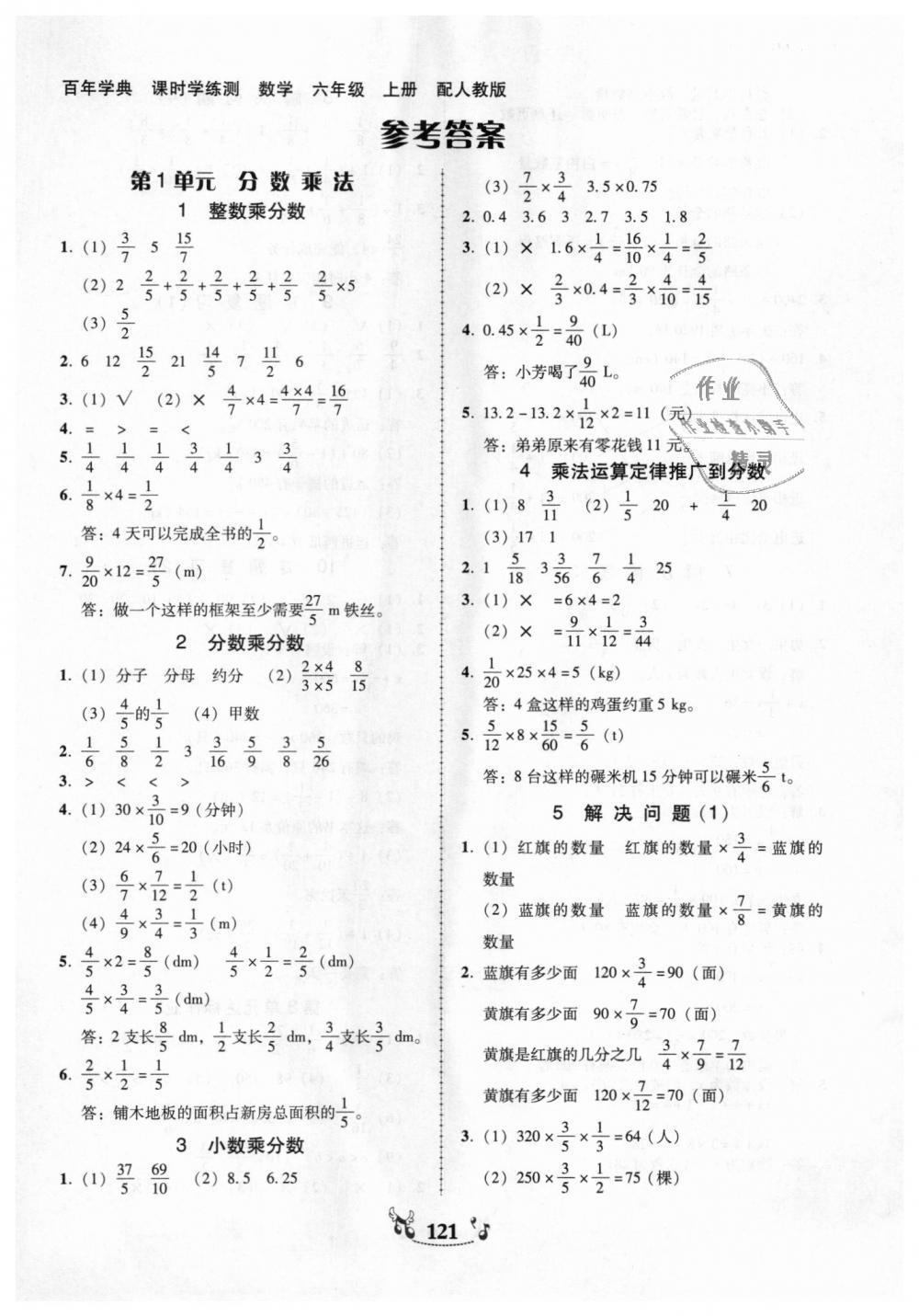 2018年百年学典课时学练测六年级数学上册人教版第1页