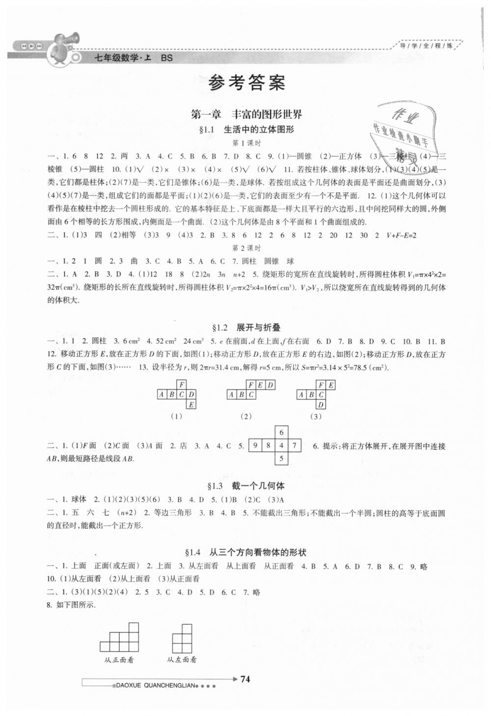 2018年导学全程练创优训练七年级数学上册北师大版第1页