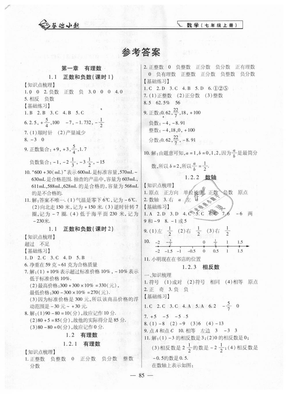 2018年全练课堂基础小题随堂练七年级数学上册人教版第1页