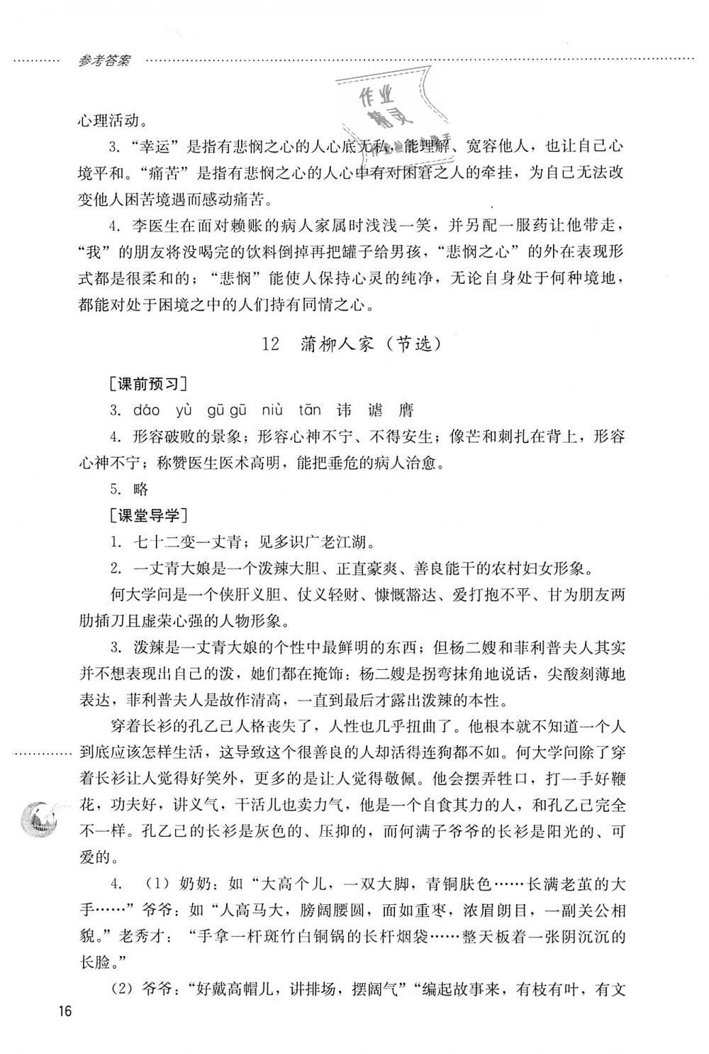 2018年同步训练九年级语文上册鲁教版五四制山东文艺出版社第16页
