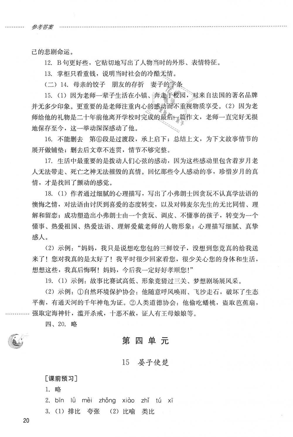 2018年同步训练九年级语文上册鲁教版五四制山东文艺出版社第20页