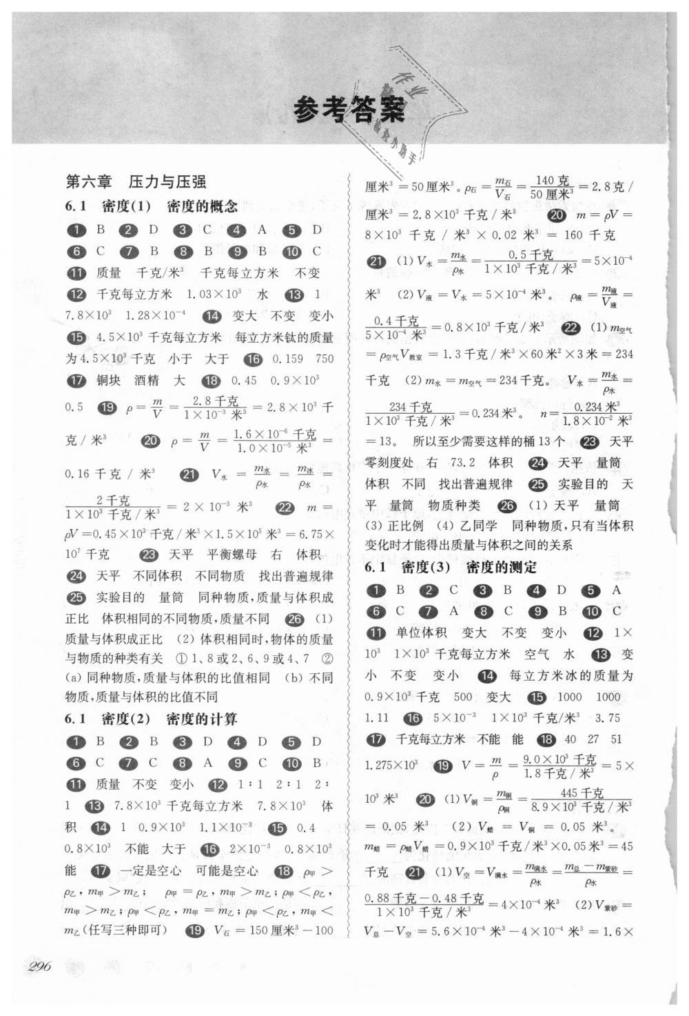 2018年华东师大版一课一练九年级物理全一册第1页
