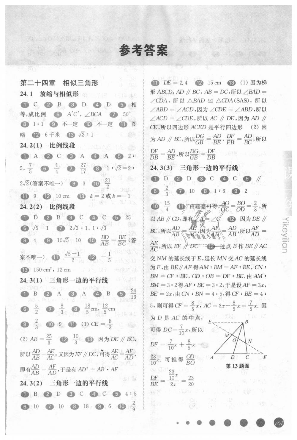 2018年华东师大版一课一练九年级数学全一册第1页
