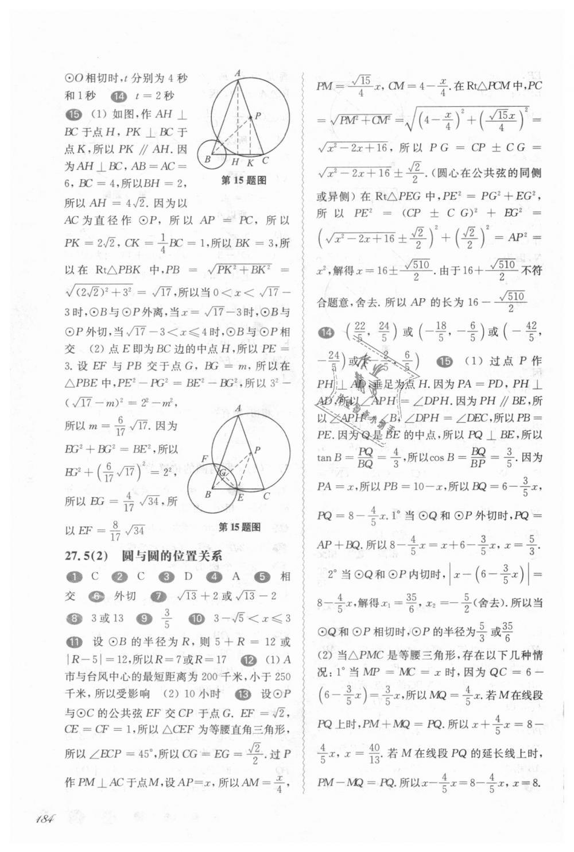 2018年华东师大版一课一练九年级数学全一册第18页