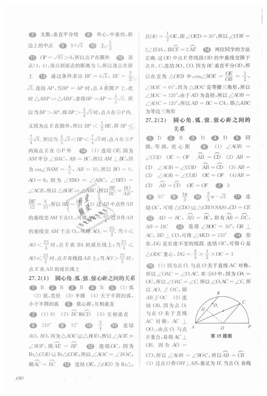 2018年华东师大版一课一练九年级数学全一册第14页