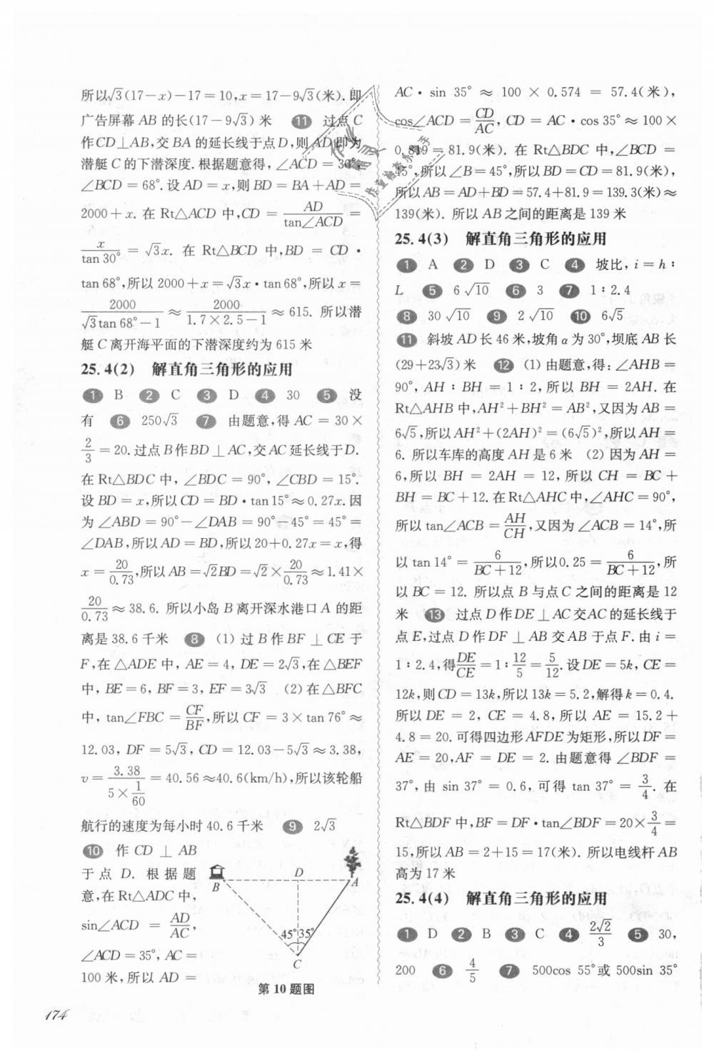 2018年华东师大版一课一练九年级数学全一册第8页