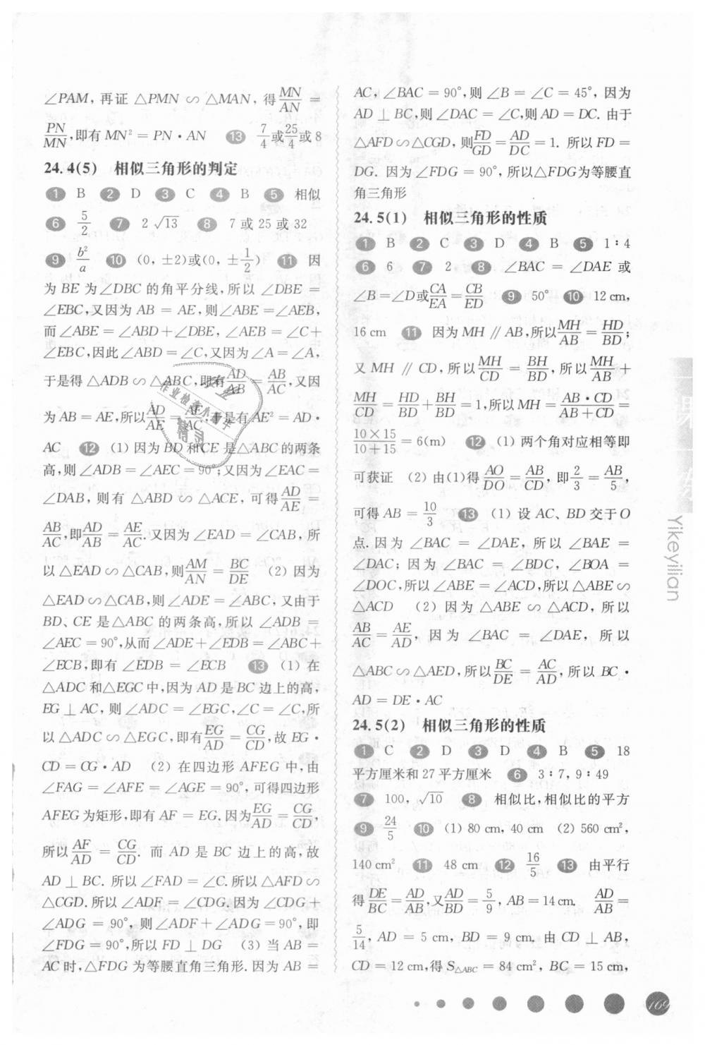 2018年华东师大版一课一练九年级数学全一册第3页