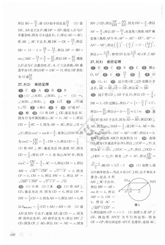 2018年华东师大版一课一练九年级数学全一册第16页