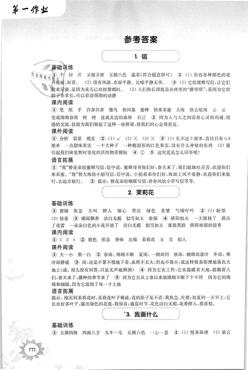 2018年第一作業三年級語文第一學期滬教版第1頁