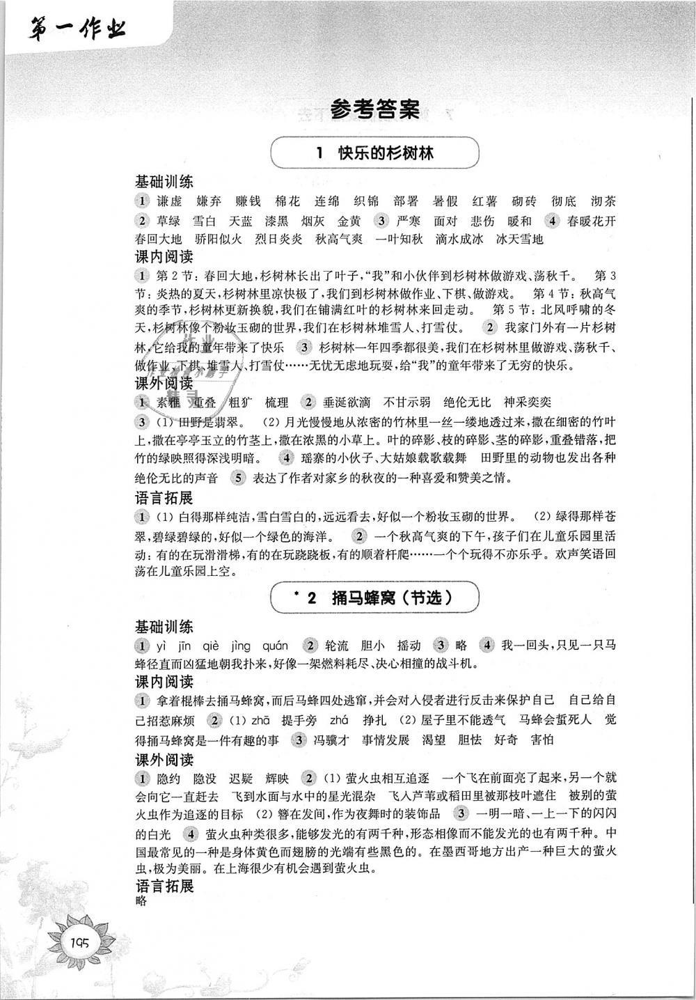 2018年第一作业五年级语文第一学期沪教版第1页