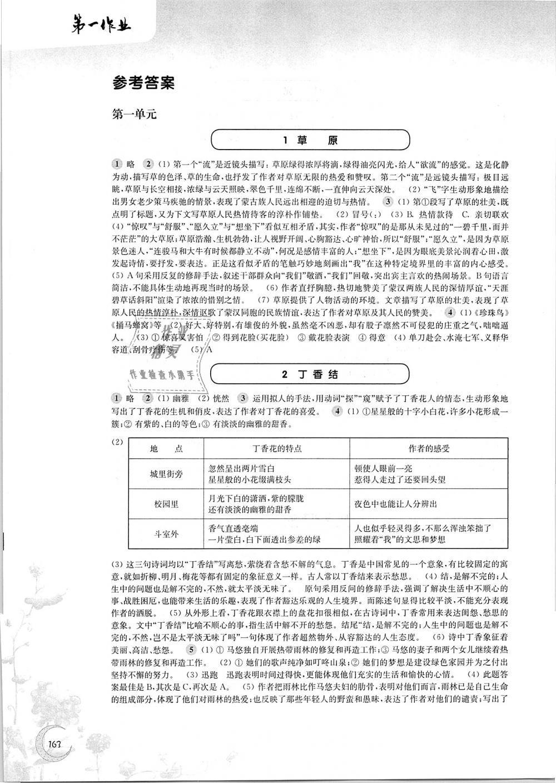 2018年第一作業六年級語文第一學期滬教版第1頁