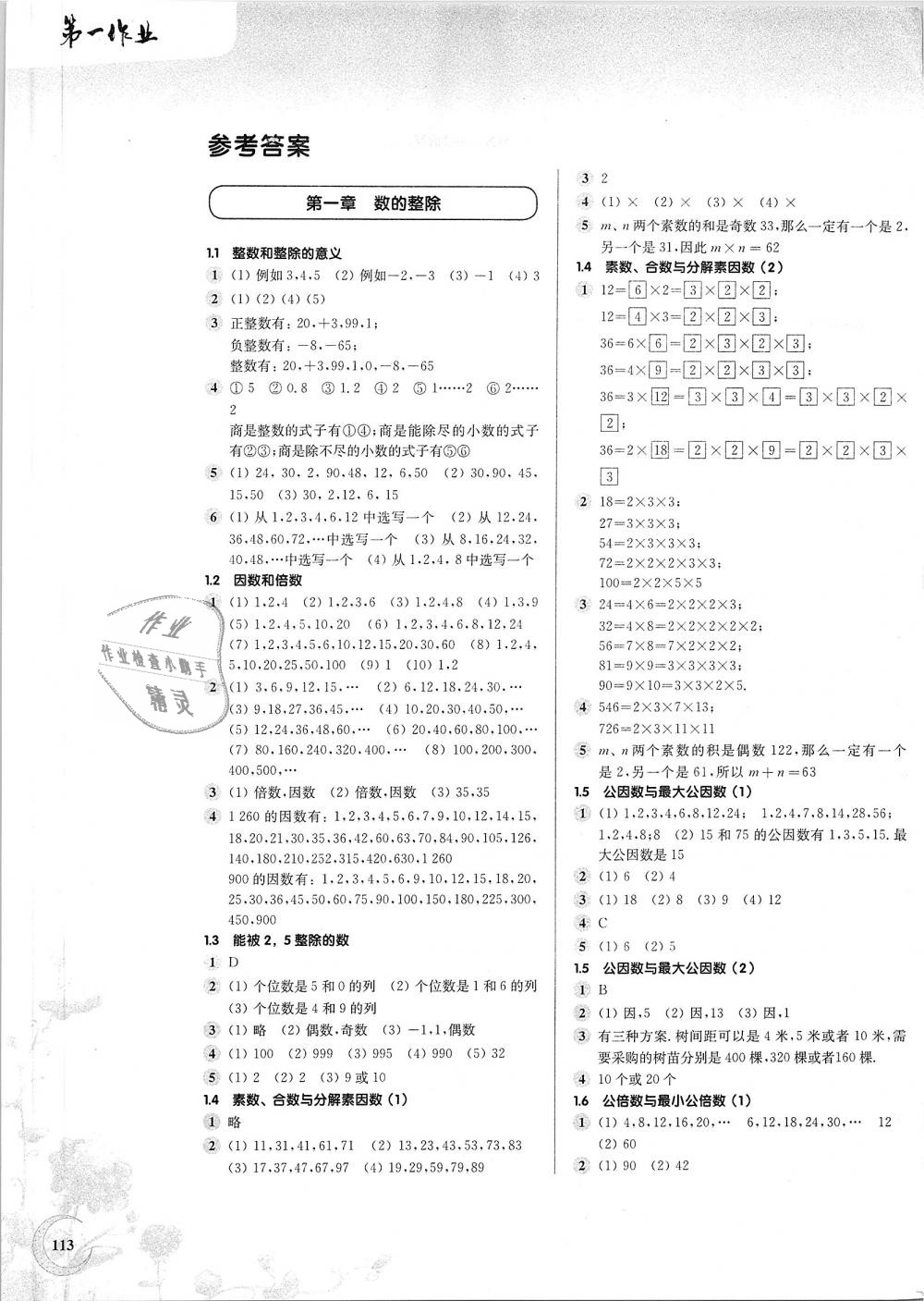 2018年第一作業六年級數學第一學期滬教版第1頁