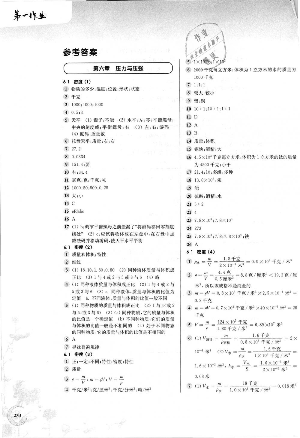 2018年第一作业九年级物理全一册沪教版第1页
