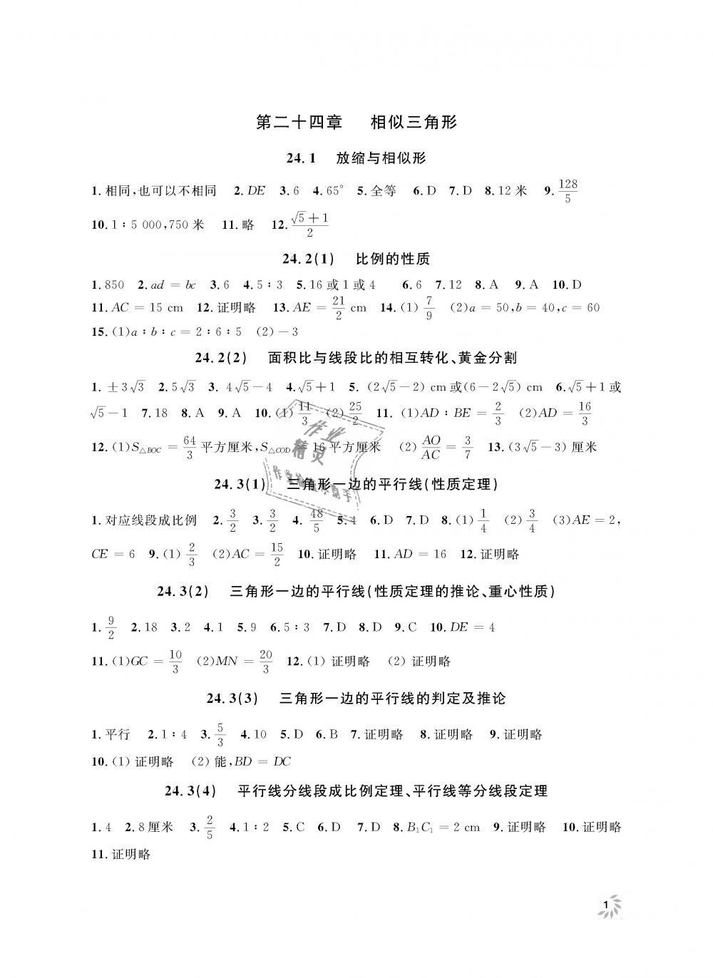 2018年上海作业九年级数学上册第1页