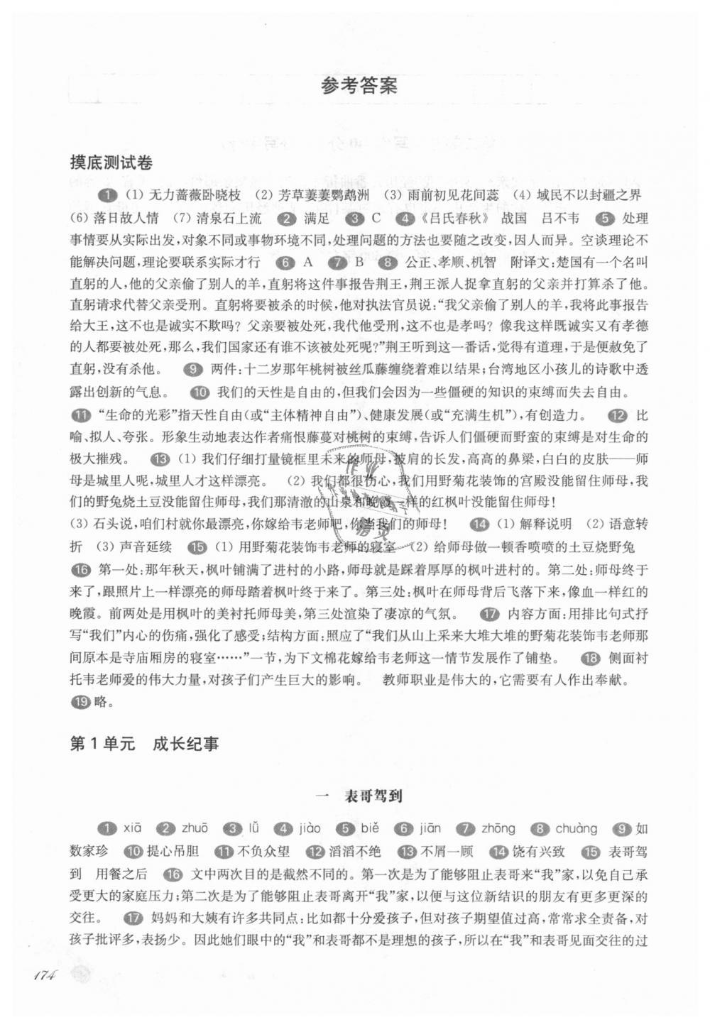 2018年华东师大版一课一练七年级语文第一学期沪教版第1页