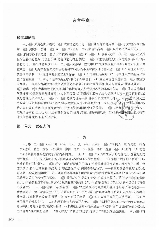 2018年华东师大版一课一练八年级语文第一学期沪教版第1页