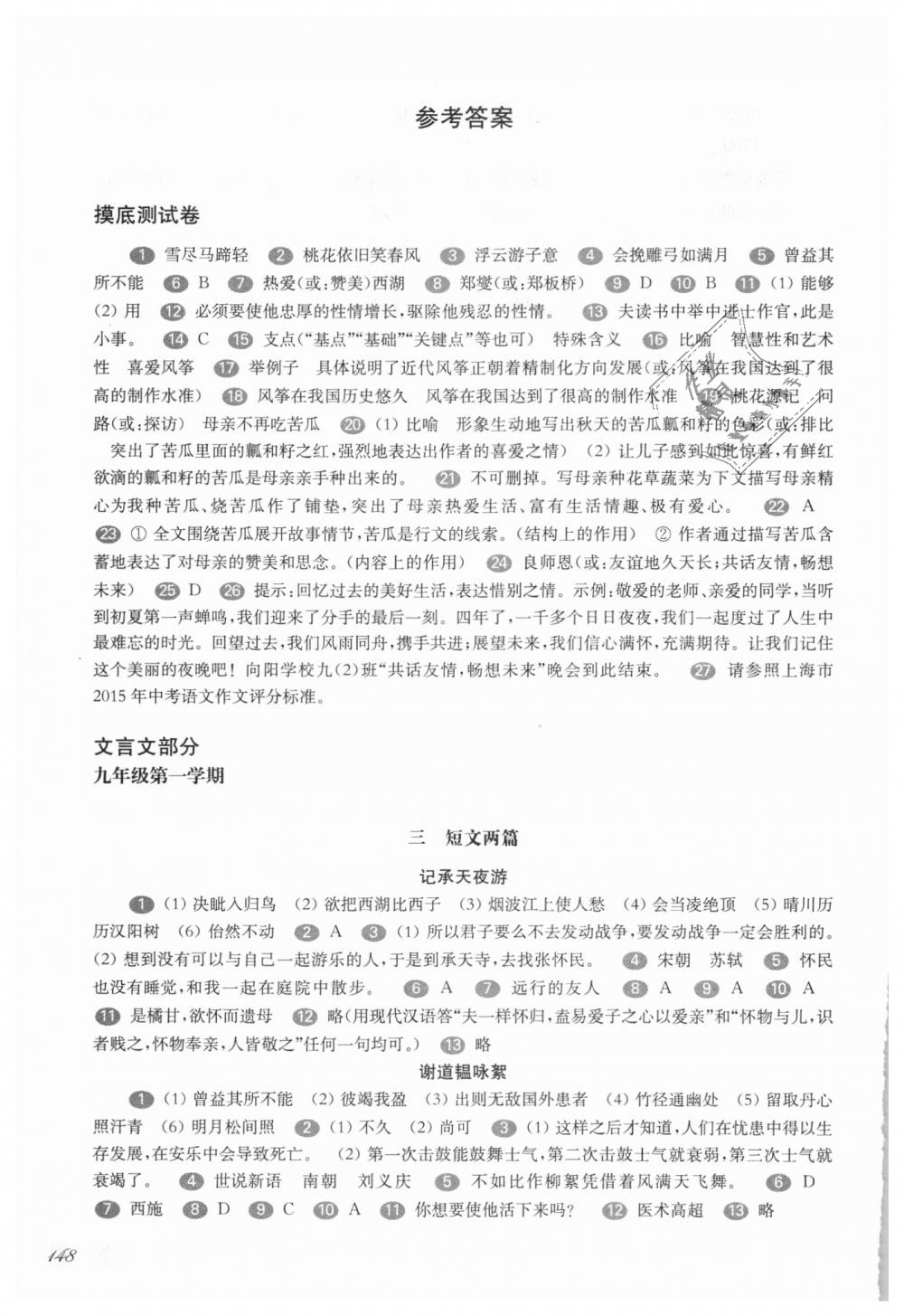 2018年华东师大版一课一练九年级语文全一册沪教版第1页