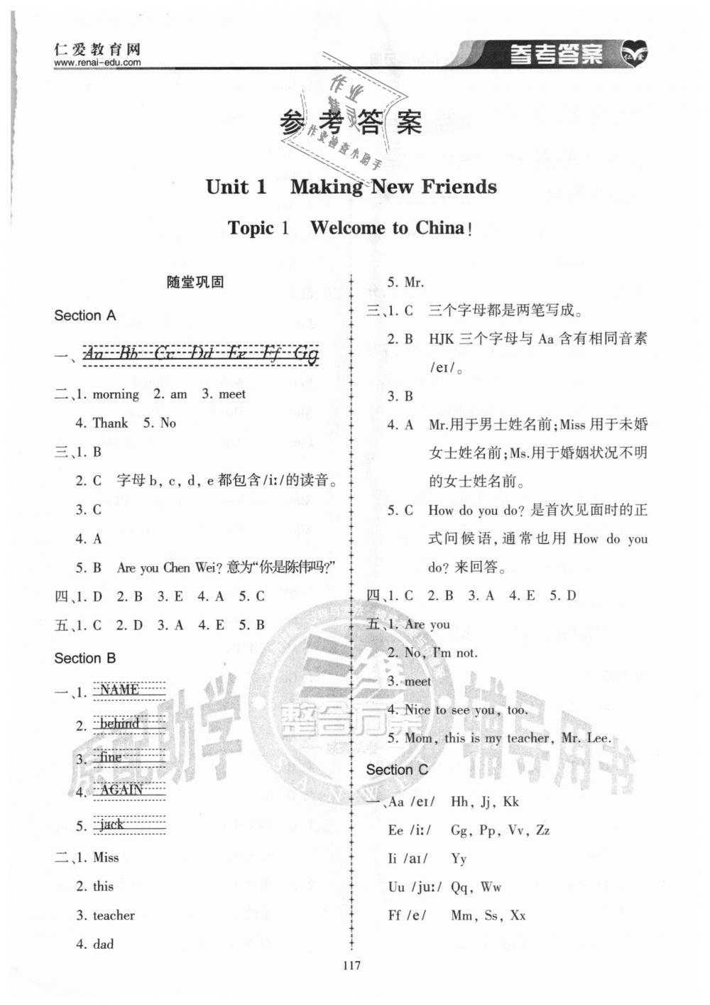 2018年仁爱人人中彩票安卓同步练习册七年级上册第1页