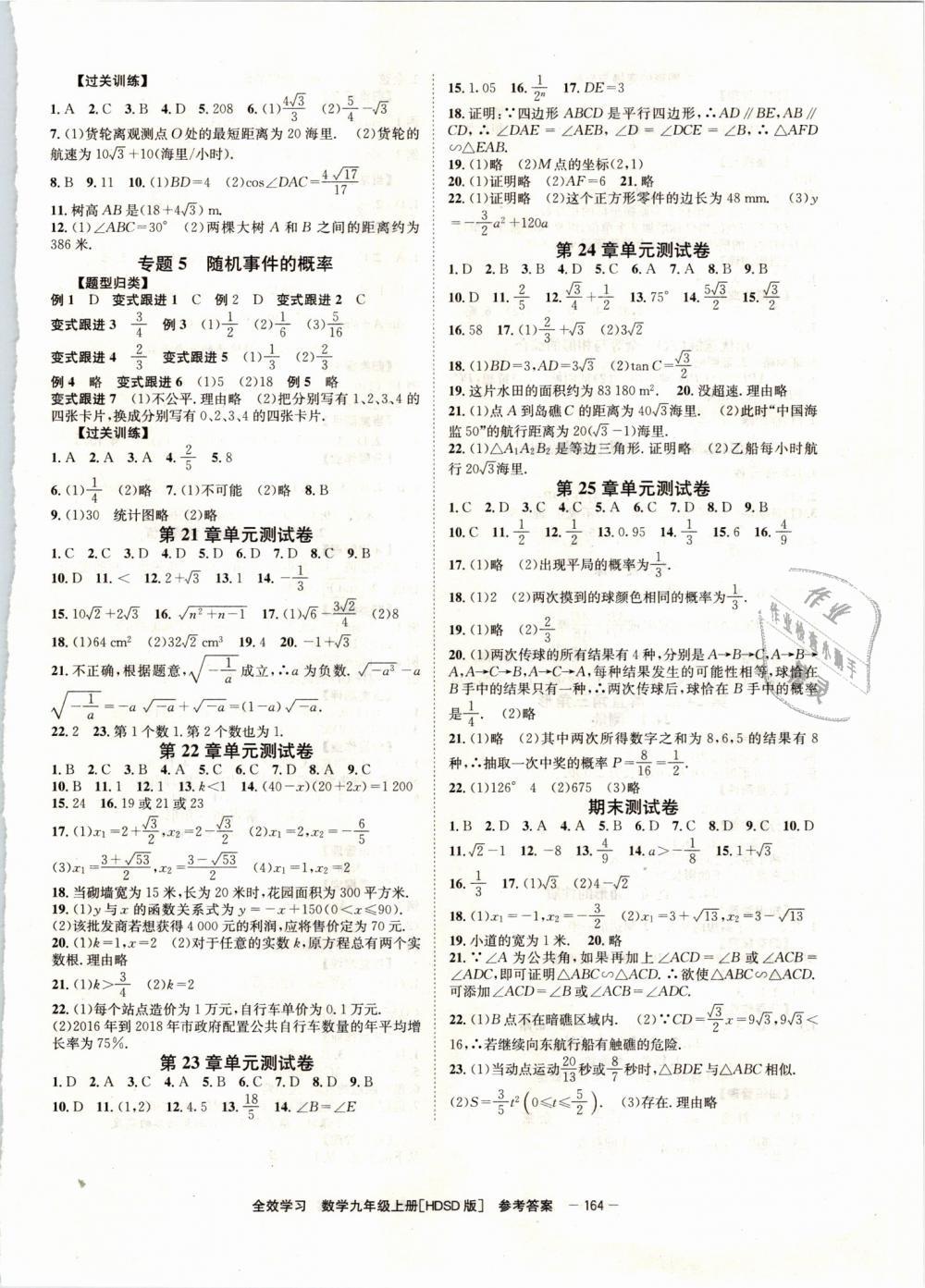 2018年全效学习九年级数学上册华师大版第8页