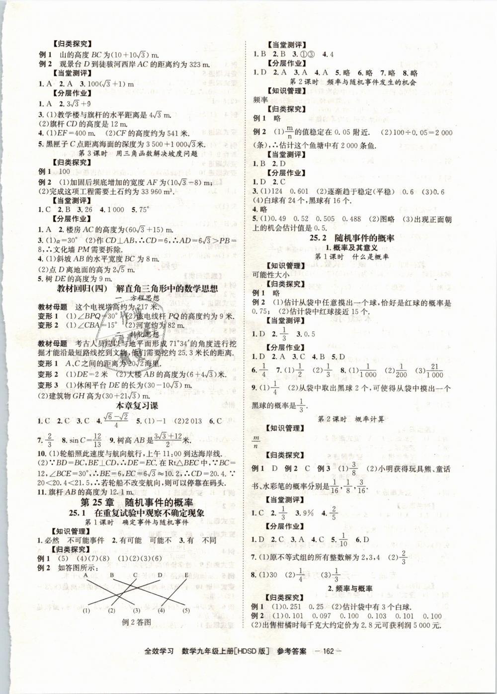 2018年全效学习九年级数学上册华师大版第6页