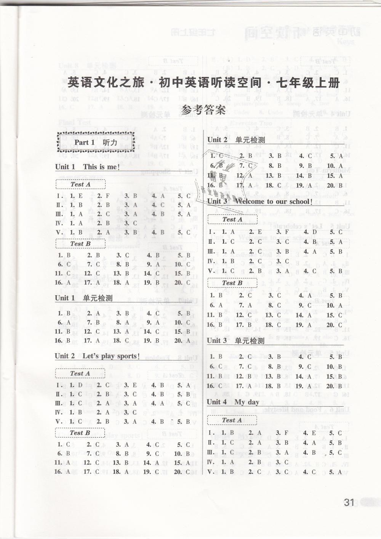 2018年初中英语听读空间七年级上册译林版第1页