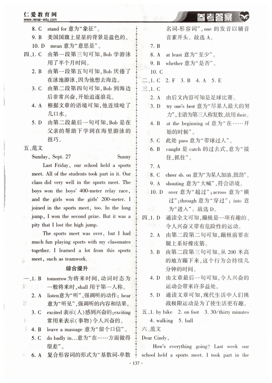 2018年仁爱英语同步练习册八年级上册仁爱版第7页
