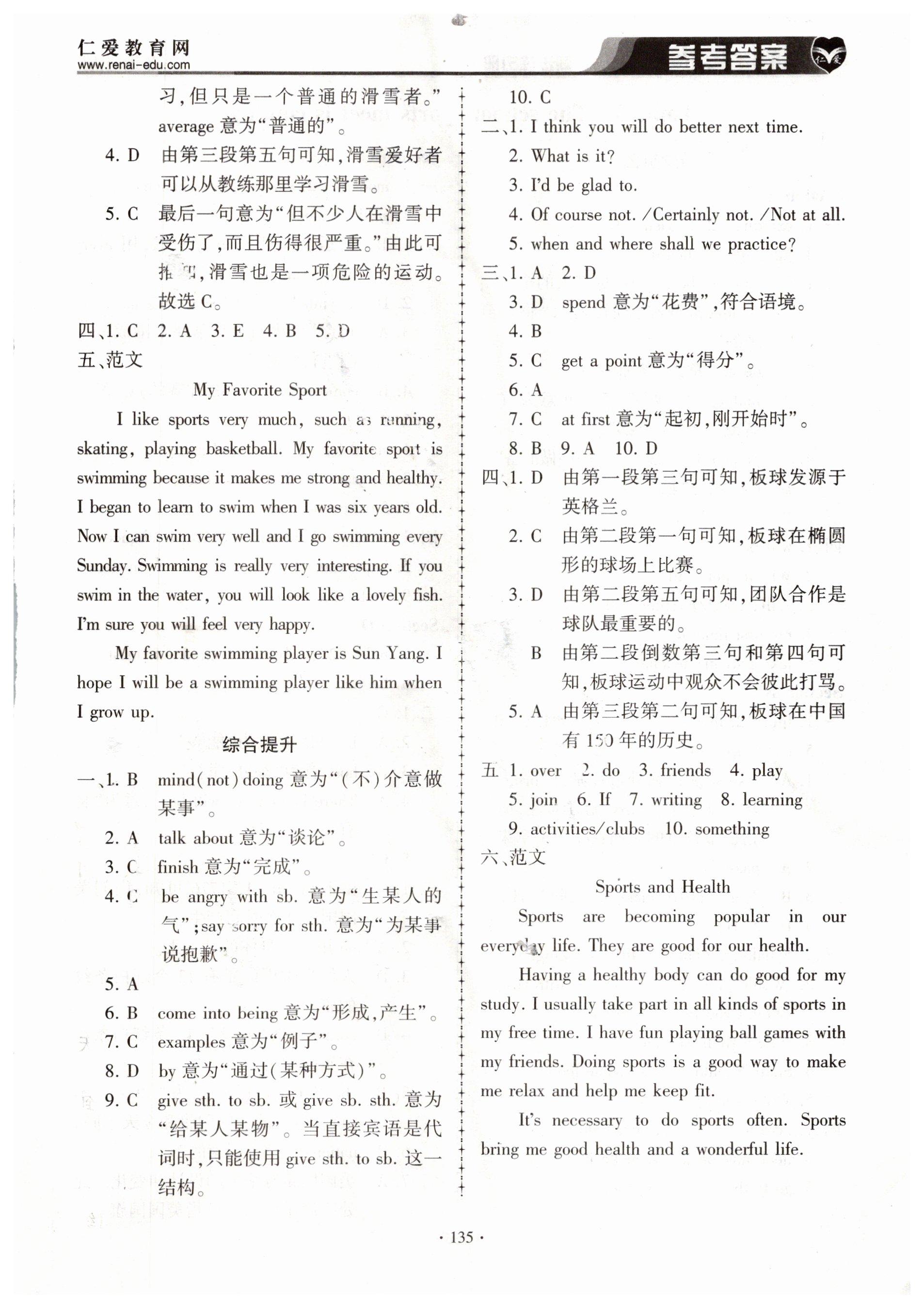 2018年仁爱英语同步练习册八年级上册仁爱版第5页